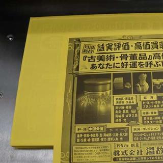 東京都西東京市オーロラ印刷 お知らせ