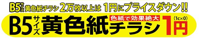 1enn B5kiirotoptirashi - コピー.png