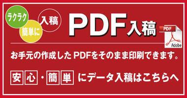 PDFnixyuukou.jpg