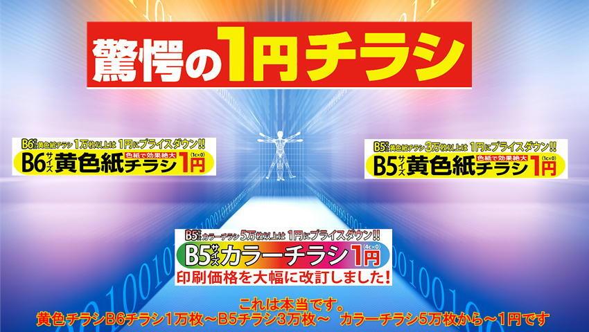 1円チラシ.JPG