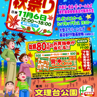 東京都西東京市オーロラ印刷 西東京インターネットTV
